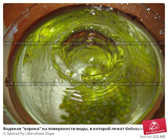 """Водяная """"корона"""" на поверхности воды, в которой лежат бобовые, фото № 232445, снято 23 марта 2008 г. (c) Заноза-Ру / Фотобанк Лори"""