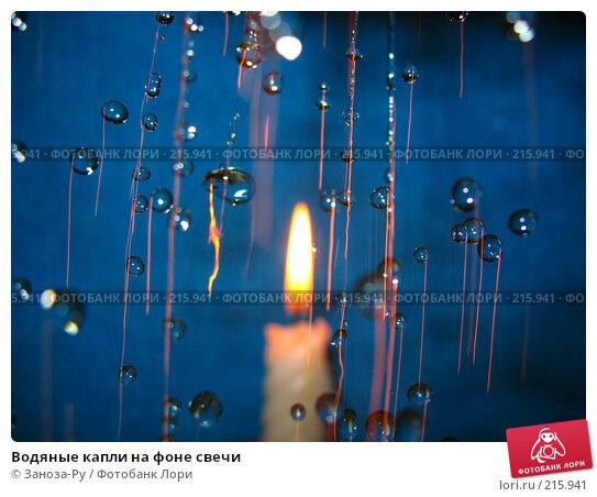 Водяные капли на фоне свечи, фото № 215941, снято 2 марта 2008 г. (c) Заноза-Ру / Фотобанк Лори