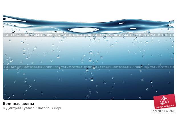 Водяные волны, иллюстрация № 137261 (c) Дмитрий Кутлаев / Фотобанк Лори