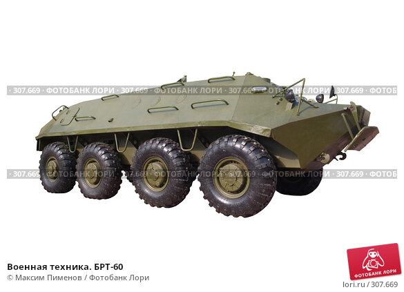 Военная техника. БРТ-60, фото № 307669, снято 12 июня 2007 г. (c) Максим Пименов / Фотобанк Лори