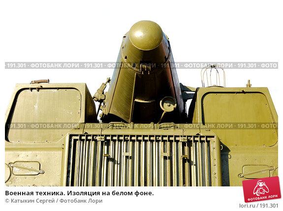 Военная техника. Изоляция на белом фоне., фото № 191301, снято 21 октября 2007 г. (c) Катыкин Сергей / Фотобанк Лори