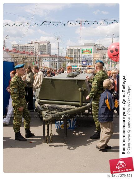 Военно-полевая кухня. День Победы, фото № 279321, снято 9 мая 2008 г. (c) Светлана Кучинская / Фотобанк Лори