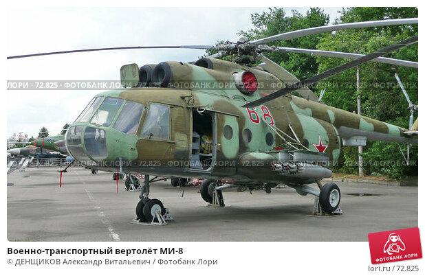 Купить «Военно-транспортный вертолёт МИ-8», фото № 72825, снято 20 июня 2007 г. (c) ДЕНЩИКОВ Александр Витальевич / Фотобанк Лори