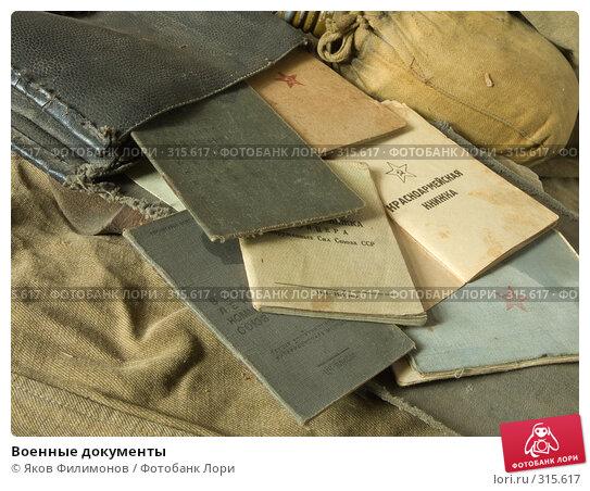 Военные документы, фото № 315617, снято 8 июня 2008 г. (c) Яков Филимонов / Фотобанк Лори