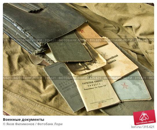 Военные документы, фото № 315621, снято 8 июня 2008 г. (c) Яков Филимонов / Фотобанк Лори