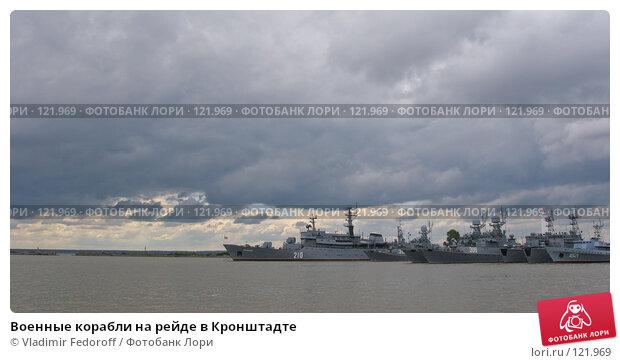 Военные корабли на рейде в Кронштадте, фото № 121969, снято 7 июля 2007 г. (c) Vladimir Fedoroff / Фотобанк Лори