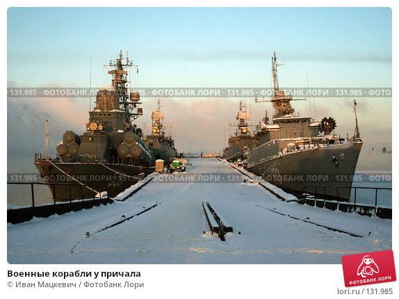 Военные корабли у причала, фото № 131985, снято 27 февраля 2007 г. (c) Иван Мацкевич / Фотобанк Лори