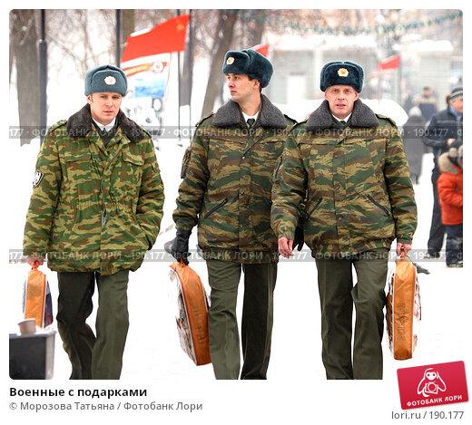Военные с подарками, фото № 190177, снято 21 февраля 2006 г. (c) Морозова Татьяна / Фотобанк Лори