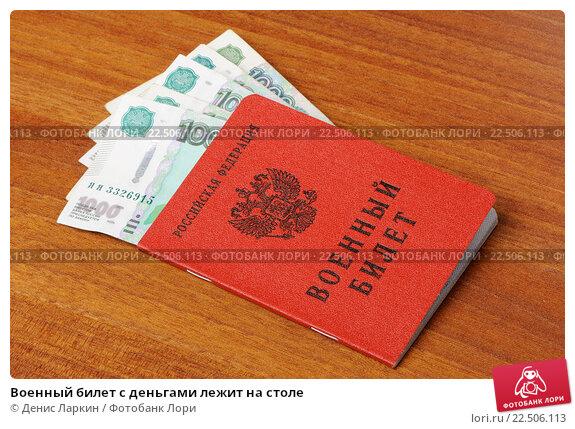 Военный билет с деньгами лежит на столе, фото № 22506113, снято 20 ноября 2015 г. (c) Денис Ларкин / Фотобанк Лори