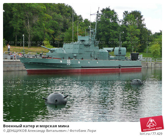 Военный катер и морская мина, фото № 77429, снято 20 июня 2007 г. (c) ДЕНЩИКОВ Александр Витальевич / Фотобанк Лори