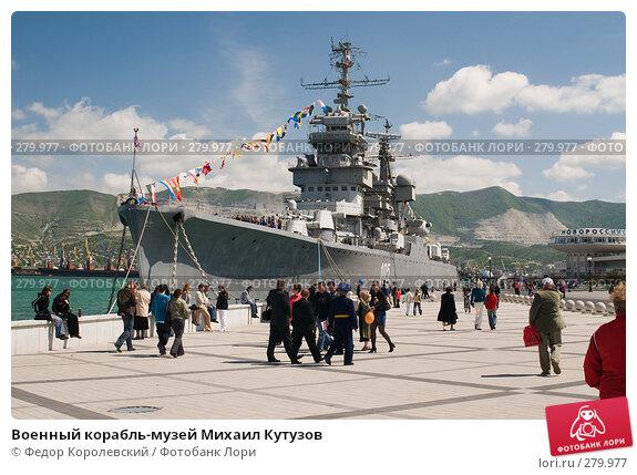 Военный корабль-музей Михаил Кутузов, фото № 279977, снято 9 мая 2008 г. (c) Федор Королевский / Фотобанк Лори