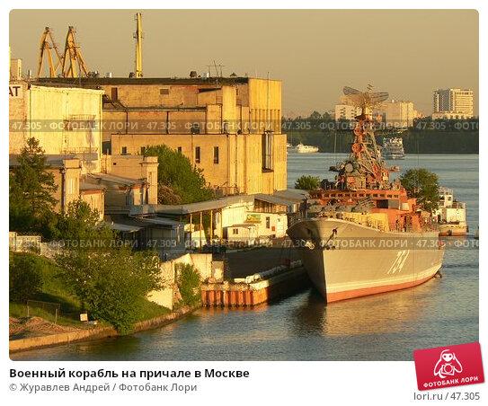 Военный корабль на причале в Москве, эксклюзивное фото № 47305, снято 25 мая 2007 г. (c) Журавлев Андрей / Фотобанк Лори