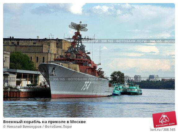 Военный корабль на приколе в Москве, эксклюзивное фото № 308165, снято 10 декабря 2016 г. (c) Николай Винокуров / Фотобанк Лори