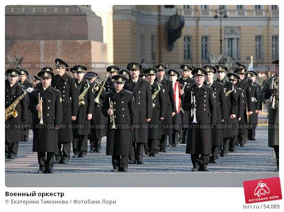 Военный оркестр, фото № 54089, снято 27 апреля 2007 г. (c) Екатерина Тимонова / Фотобанк Лори