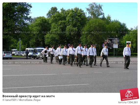 Военный оркестр идет на матч, эксклюзивное фото № 334261, снято 25 июня 2008 г. (c) lana1501 / Фотобанк Лори