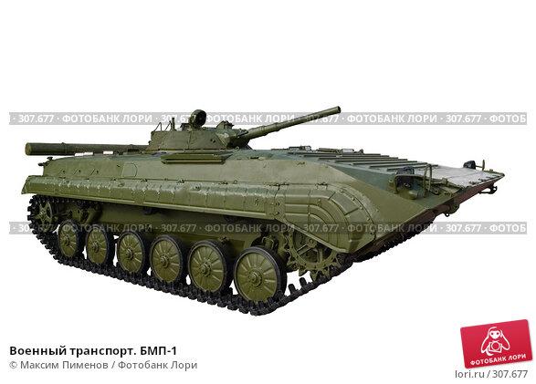 Купить «Военный транспорт. БМП-1», фото № 307677, снято 12 июня 2007 г. (c) Максим Пименов / Фотобанк Лори