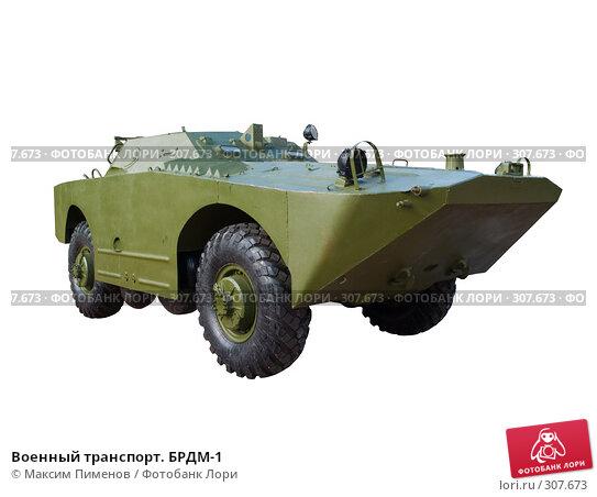Военный транспорт. БРДМ-1, фото № 307673, снято 12 июня 2007 г. (c) Максим Пименов / Фотобанк Лори