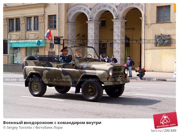 Купить «Военный внедорожник с командиром внутри», фото № 290849, снято 9 мая 2008 г. (c) Sergey Toronto / Фотобанк Лори