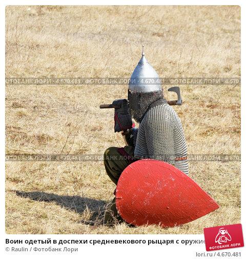 Воин одетый в доспехи средневекового рыцаря с оружием и щитом. Стоковое фото, фотограф Raulin / Фотобанк Лори