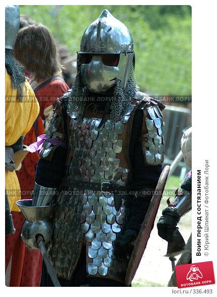 Купить «Воин перед состязанием», фото № 336493, снято 18 мая 2008 г. (c) Юрий Шпинат / Фотобанк Лори