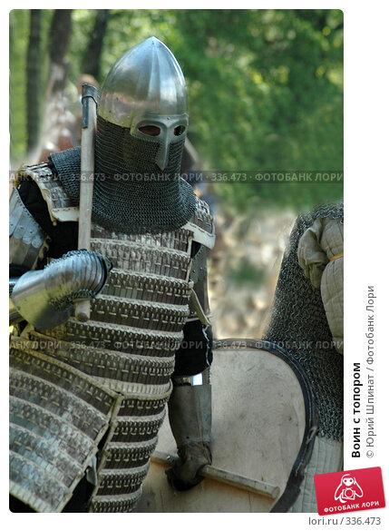 Воин с топором, фото № 336473, снято 18 мая 2008 г. (c) Юрий Шпинат / Фотобанк Лори