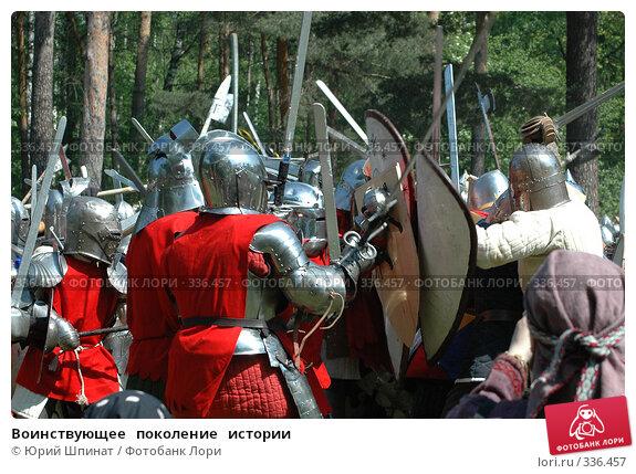 Воинствующее   поколение   истории, фото № 336457, снято 18 мая 2008 г. (c) Юрий Шпинат / Фотобанк Лори