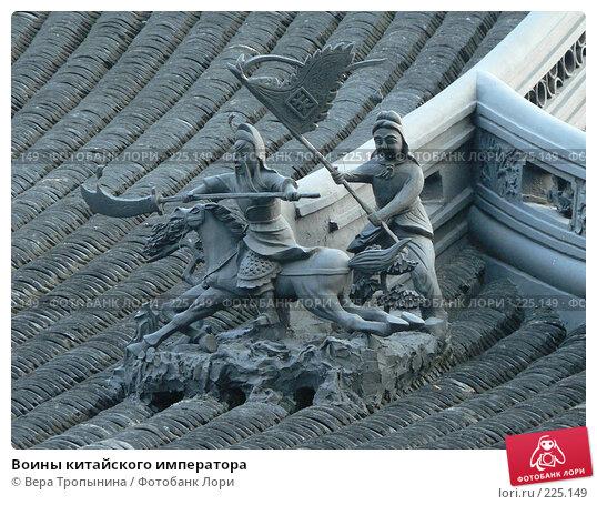 Воины китайского императора, фото № 225149, снято 24 сентября 2017 г. (c) Вера Тропынина / Фотобанк Лори