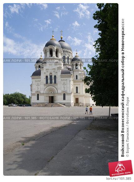 Войсковой Вознесенский кафедральный собор в Новочеркасске, фото № 101385, снято 1 июня 2007 г. (c) Борис Панасюк / Фотобанк Лори