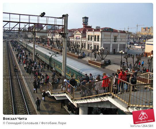 Купить «Вокзал Чита», фото № 264581, снято 25 апреля 2008 г. (c) Геннадий Соловьев / Фотобанк Лори
