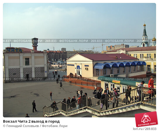 Вокзал Чита 2 выход в город, фото № 269833, снято 25 апреля 2008 г. (c) Геннадий Соловьев / Фотобанк Лори