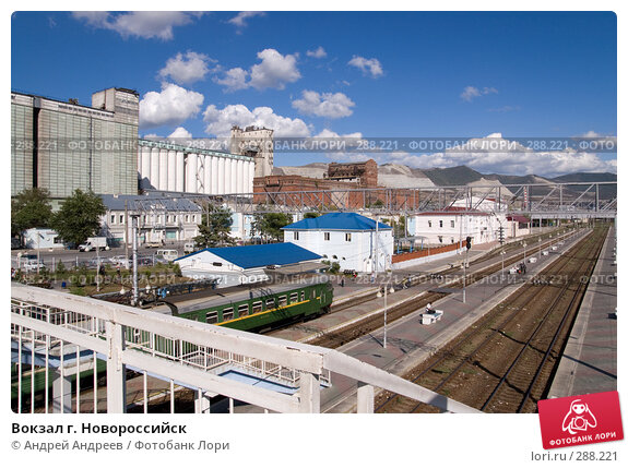 Вокзал г. Новороссийск, фото № 288221, снято 14 сентября 2007 г. (c) Андрей Андреев / Фотобанк Лори