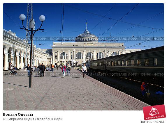Вокзал Одессы, фото № 139961, снято 24 сентября 2007 г. (c) Смирнова Лидия / Фотобанк Лори