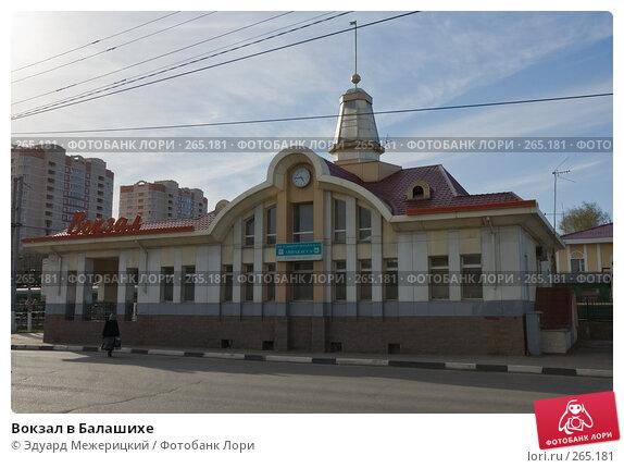 Вокзал в Балашихе, фото № 265181, снято 23 апреля 2008 г. (c) Эдуард Межерицкий / Фотобанк Лори
