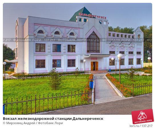 Купить «Вокзал железнодорожной станции Дальнереченск», фото № 137217, снято 23 апреля 2018 г. (c) Мирзоянц Андрей / Фотобанк Лори