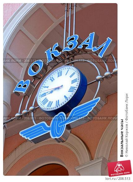 Вокзальные часы, фото № 208513, снято 10 августа 2006 г. (c) Николай Коржов / Фотобанк Лори