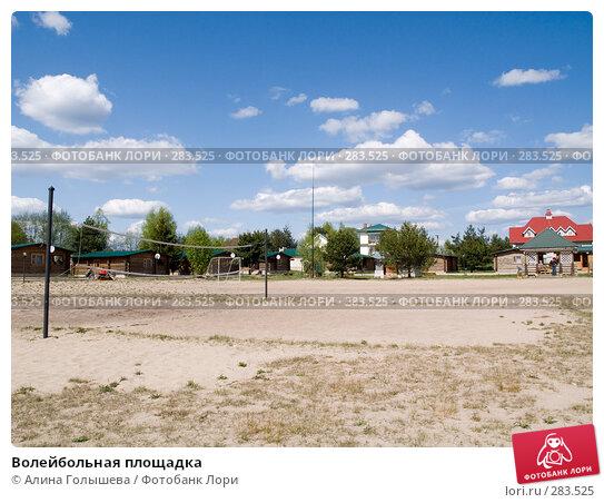 Волейбольная площадка, эксклюзивное фото № 283525, снято 9 мая 2008 г. (c) Алина Голышева / Фотобанк Лори