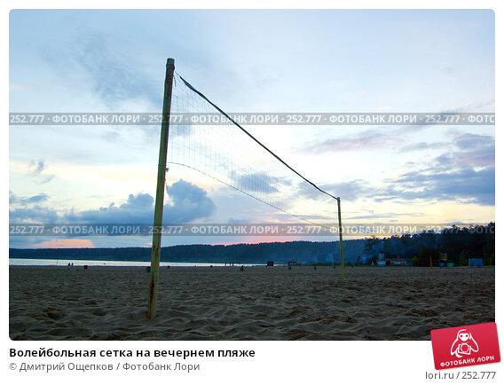 Волейбольная сетка на вечернем пляже, фото № 252777, снято 30 июня 2007 г. (c) Дмитрий Ощепков / Фотобанк Лори
