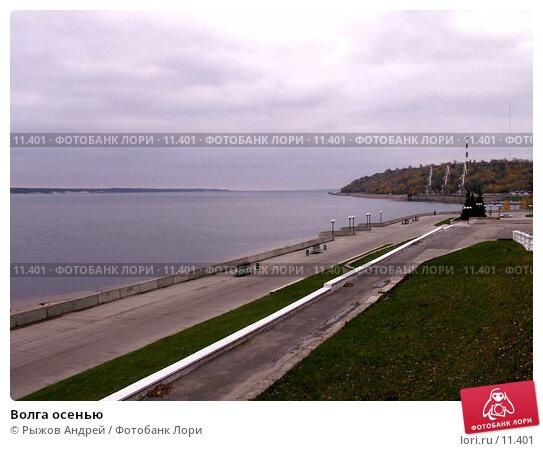 Волга осенью, фото № 11401, снято 9 октября 2006 г. (c) Рыжов Андрей / Фотобанк Лори