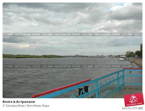 Волга в Астрахани, эксклюзивное фото № 211089, снято 1 октября 2006 г. (c) Татьяна Юни / Фотобанк Лори