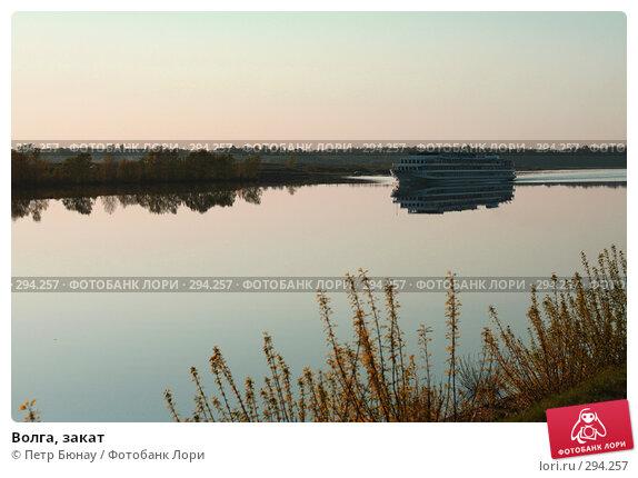 Волга, закат, фото № 294257, снято 3 мая 2008 г. (c) Петр Бюнау / Фотобанк Лори