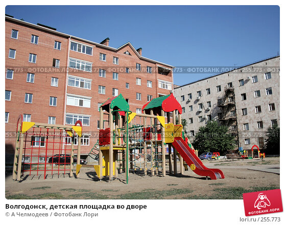 Волгодонск, детская площадка во дворе, фото № 255773, снято 25 августа 2007 г. (c) A Челмодеев / Фотобанк Лори
