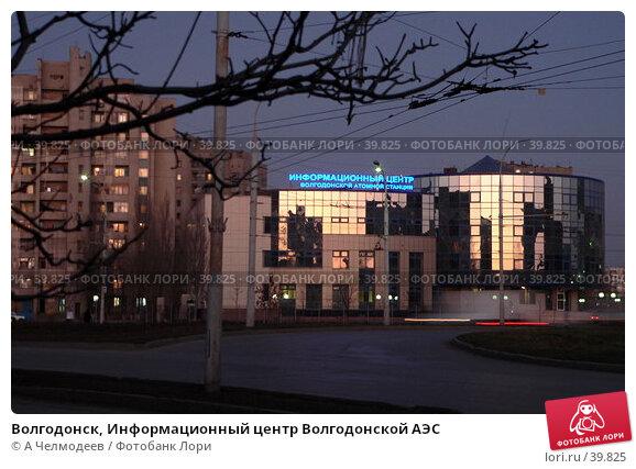 Волгодонск, Информационный центр Волгодонской АЭС, фото № 39825, снято 15 декабря 2006 г. (c) A Челмодеев / Фотобанк Лори