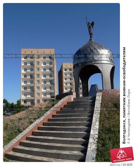 Волгодонск, памятник воинам-освободителям, фото № 39809, снято 9 июня 2005 г. (c) A Челмодеев / Фотобанк Лори