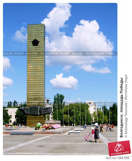 Волгодонск. площадь Победы, фото № 284585, снято 23 июня 2007 г. (c) Александр Тихонов / Фотобанк Лори