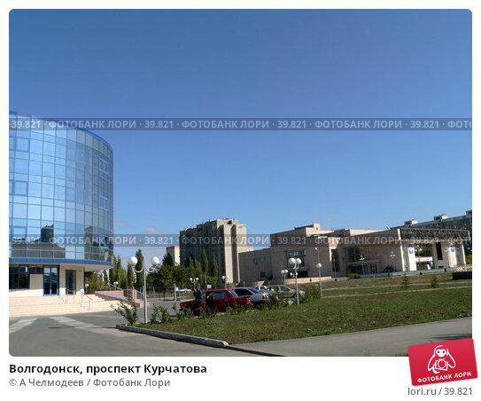 Купить «Волгодонск, проспект Курчатова», фото № 39821, снято 12 октября 2006 г. (c) A Челмодеев / Фотобанк Лори