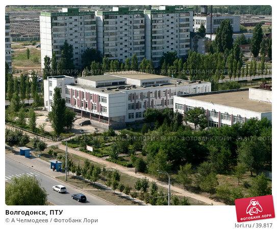 Волгодонск, ПТУ, фото № 39817, снято 3 августа 2006 г. (c) A Челмодеев / Фотобанк Лори