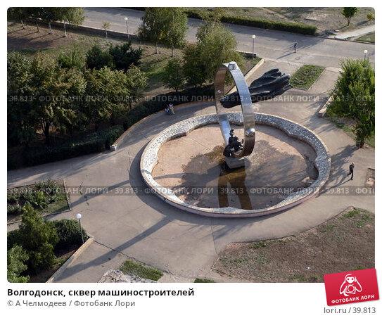 Купить «Волгодонск, сквер машиностроителей», фото № 39813, снято 6 сентября 2005 г. (c) A Челмодеев / Фотобанк Лори