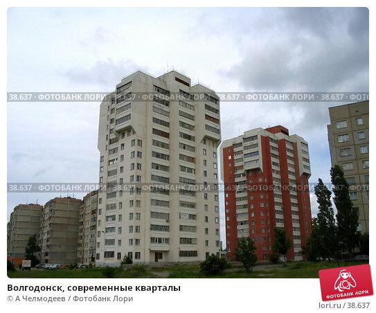 Купить «Волгодонск, современные кварталы», фото № 38637, снято 26 мая 2004 г. (c) A Челмодеев / Фотобанк Лори