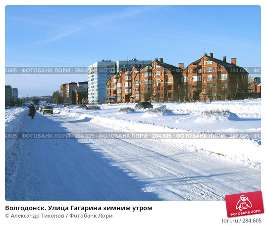 Волгодонск. Улица Гагарина зимним утром, фото № 284605, снято 7 января 2006 г. (c) Александр Тихонов / Фотобанк Лори
