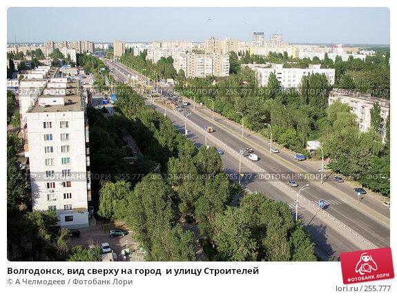 Купить «Волгодонск, вид сверху на город  и улицу Строителей», фото № 255777, снято 30 мая 2007 г. (c) A Челмодеев / Фотобанк Лори